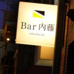 Bar 内藤